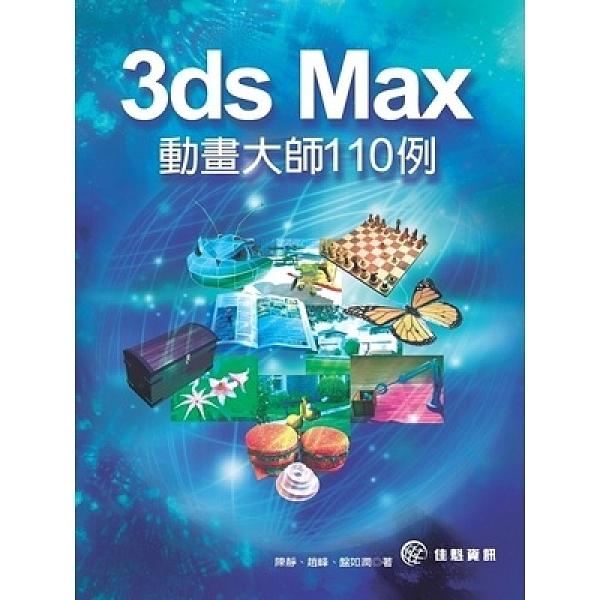 3ds Max動畫大師110例