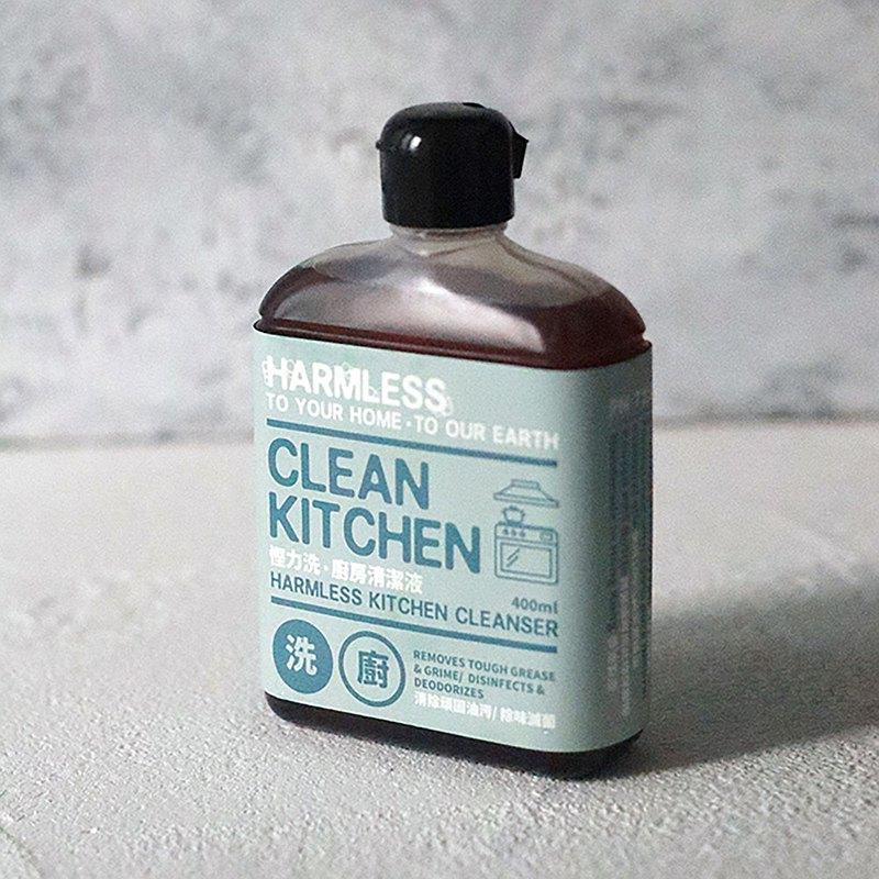 慳力洗 - 厨房清潔液