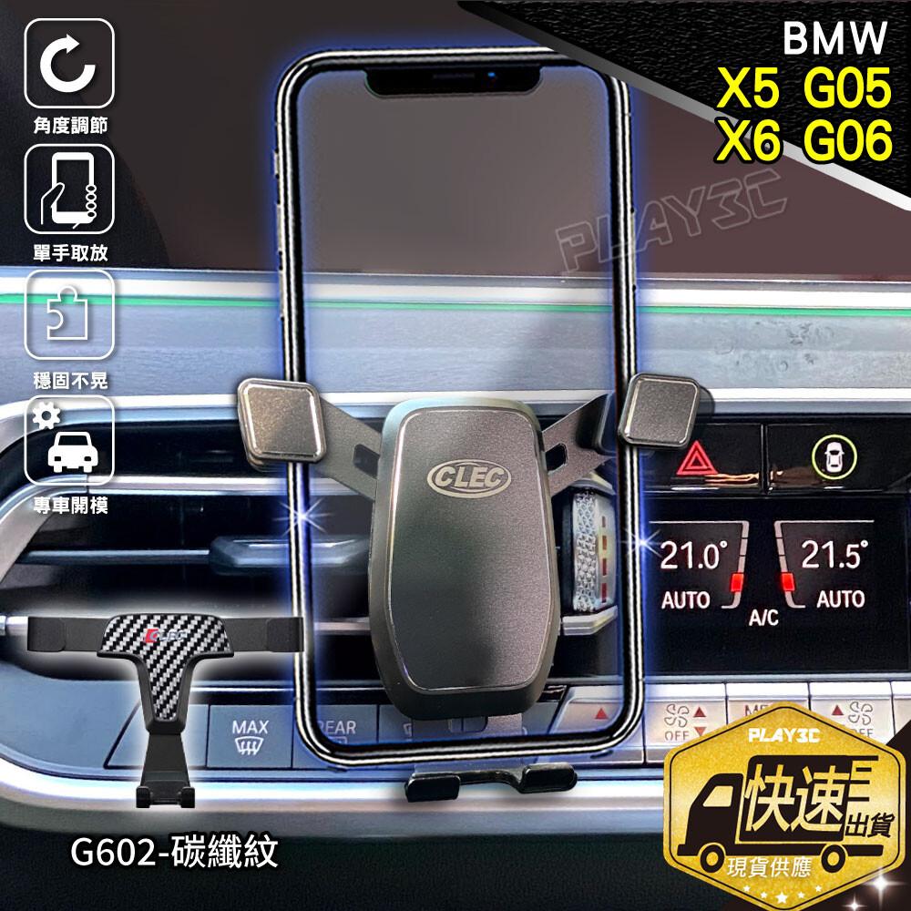 bmw x5 g05/ x6 g06 專用手機架 手機架 碳纖紋g602