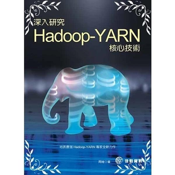 深入研究 Hadoop(YARN 核心技術)