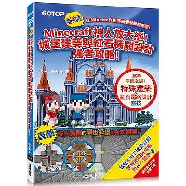 Minecraft神人放大絕城堡建築與紅石機關設計強者攻略