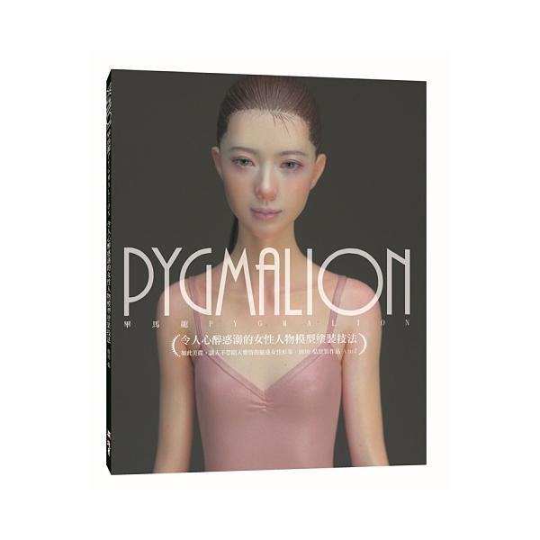 PYGMALION令人心醉惑溺的女性人物模型塗裝技法