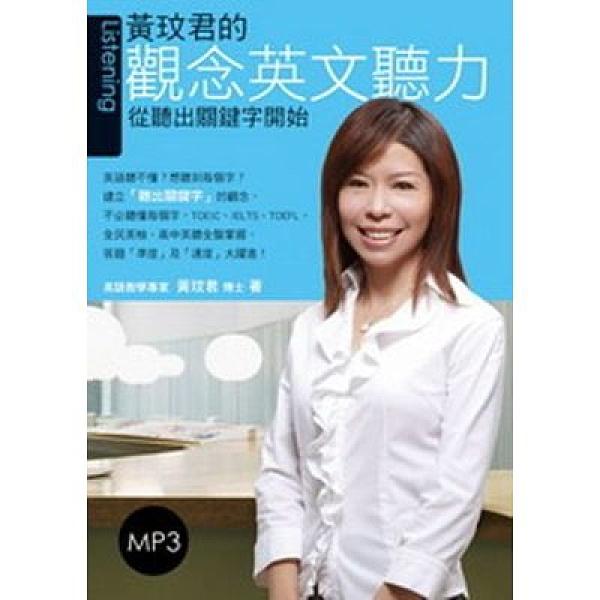 黃玟君的觀念英文聽力(從聽出關鍵字開始)附MP3