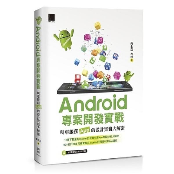 Android專案開發實戰(叫車服務App的設計實務大解密)