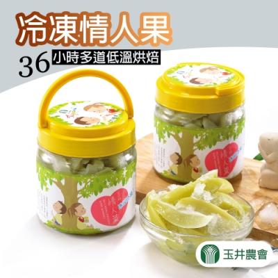 【玉井農會】冷凍情人果  ( 400g-罐 x3罐)