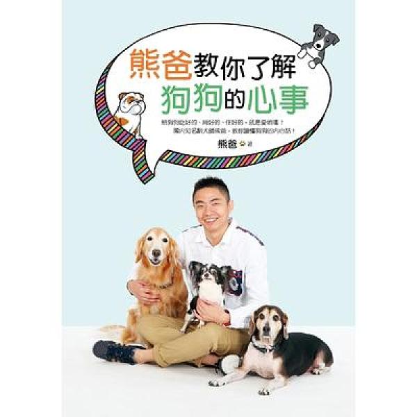 熊爸教你了解狗狗的心事(訓練過上萬隻狗的知名馴犬師