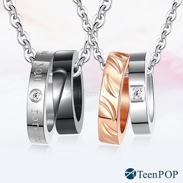 情侶項鍊 對鍊 ATeenPOP 鋼項鍊 永續幸福 雙環項鍊 單個價格 情人節禮物 聖誕節禮物