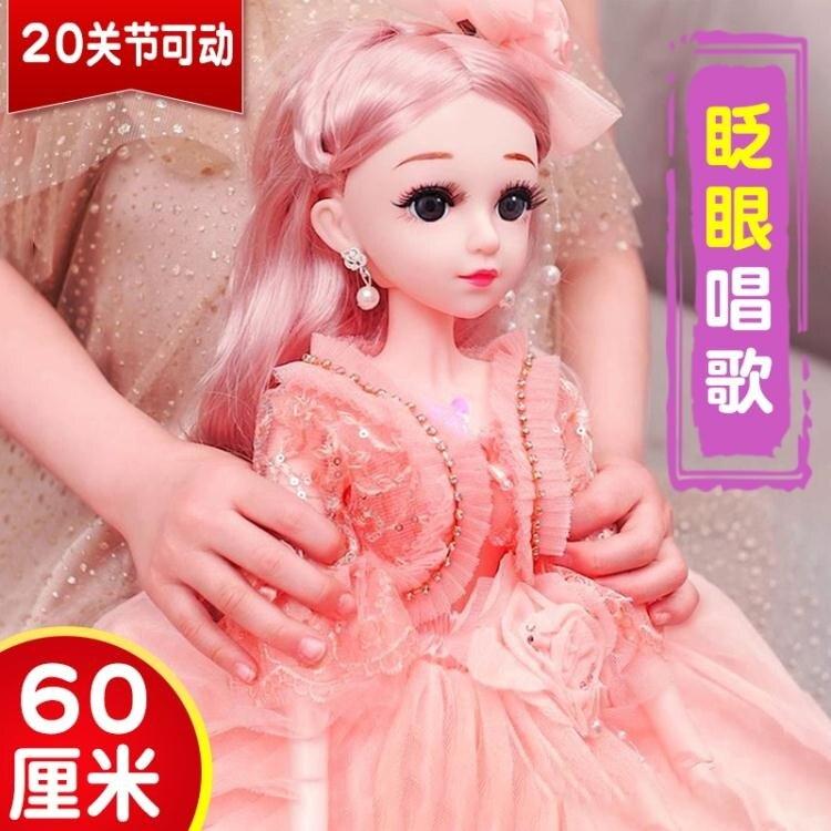 芭比洋娃娃超大禮盒套裝女孩公主仿真玩具單個夢想豪宅
