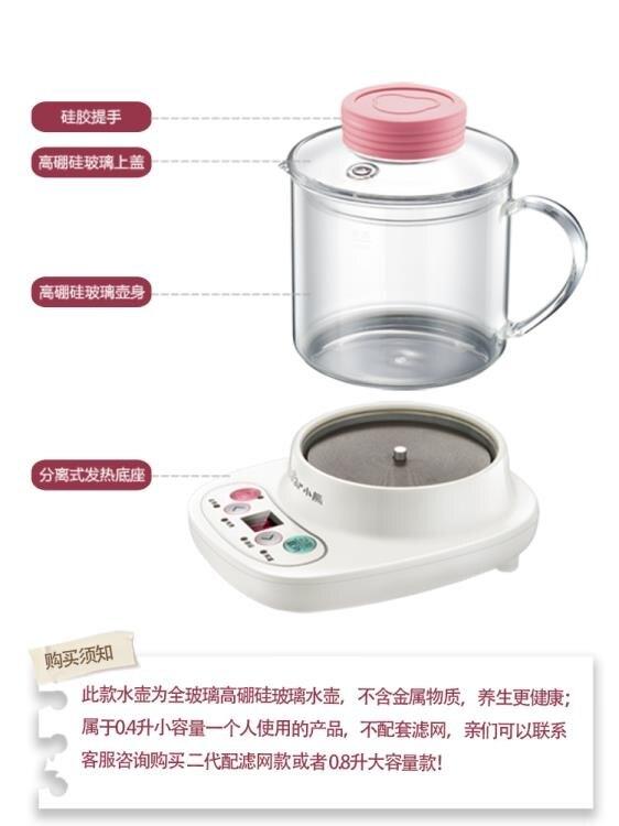 養生杯 小熊養生壺0.4升迷你花茶煮茶器全自動玻璃一體辦公室小型電熱杯 快速發貨