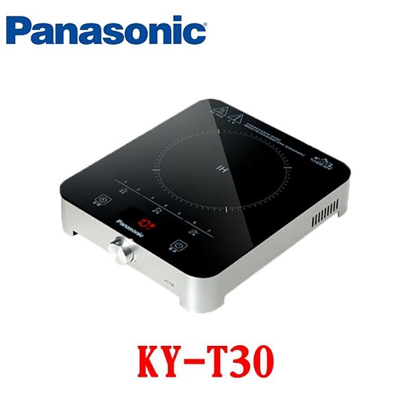 【Panasonic國際牌】1400W大火力 IH電磁爐 KY-T30