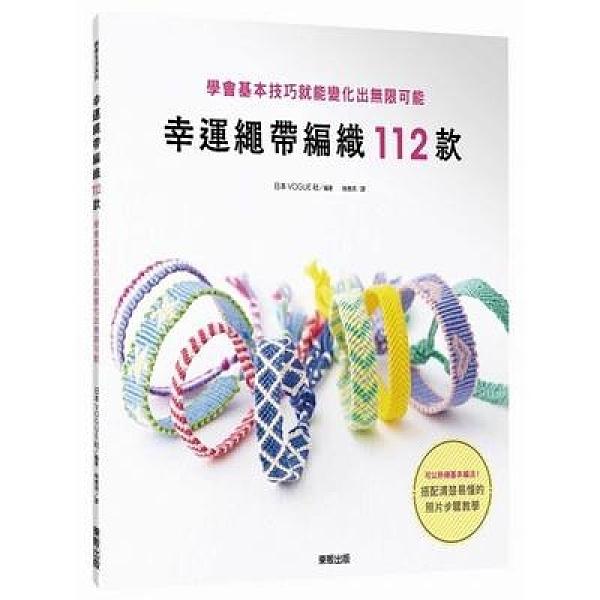 幸運繩帶編織112款(學會基本技巧就能變化出無限可能)