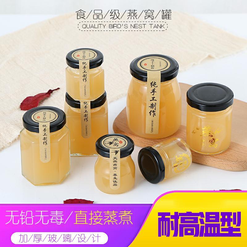 燕窩分裝瓶家用耐高溫密封玻璃罐食品級透明小號無鉛便攜帶蓋蜂蜜