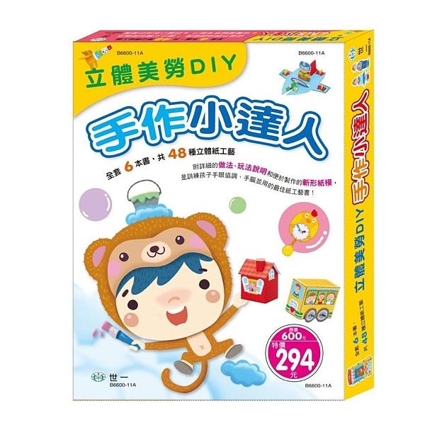 立體美勞DIY-手作小達人(6合1)