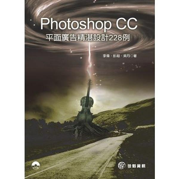 PhotoshopCC平面廣告精湛設計228例