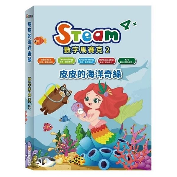 STEAM數字馬賽克(2)皮皮的海洋奇緣故事遊戲書
