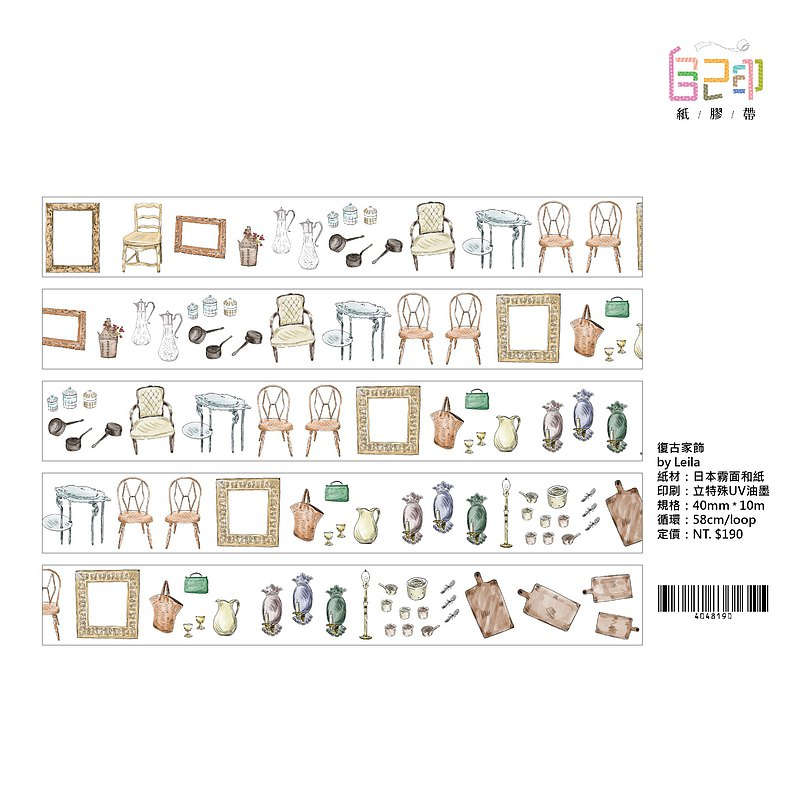 【復古家飾】和紙膠帶  by Leila