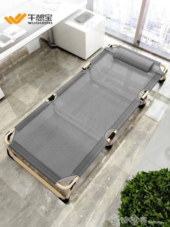 午憩寶透氣折疊床單人床辦公室躺椅午休床午睡椅簡易陪護床沙灘床