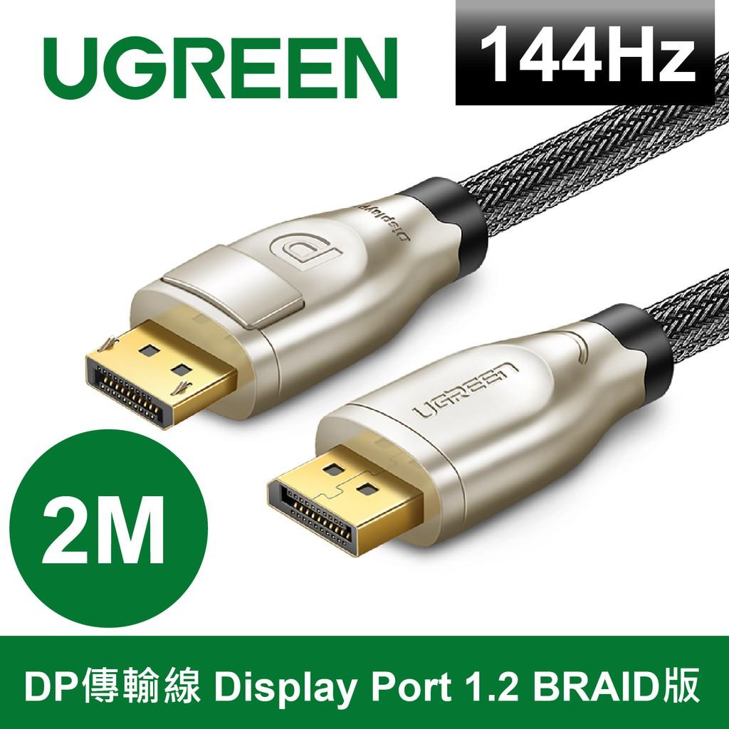 綠聯 2M DP傳輸線 Display Port 1.2 BRAID版