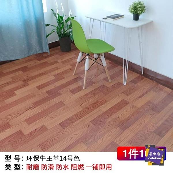 地板贴 pvc地板革加厚耐磨防水塑料水泥地貼紙地膠墊自黏地革家用直接鋪mT 居家装饰