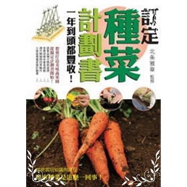 訂定種菜計劃書一年到頭都豐收