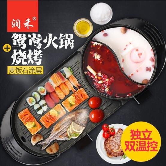 臺灣現貨 110v多功能電火鍋多功能涮烤壹體鍋鴛鴦過加燒烤 新年特惠