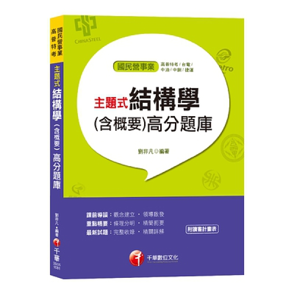 主題式結構學(含概要)高分題庫(國民營事業)