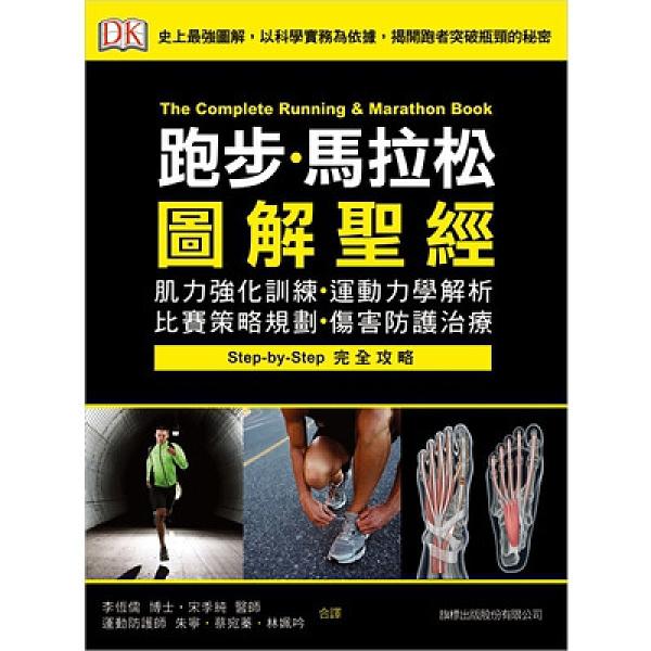 跑步馬拉松圖解聖經(肌力強化訓練.運動力學解析.比賽