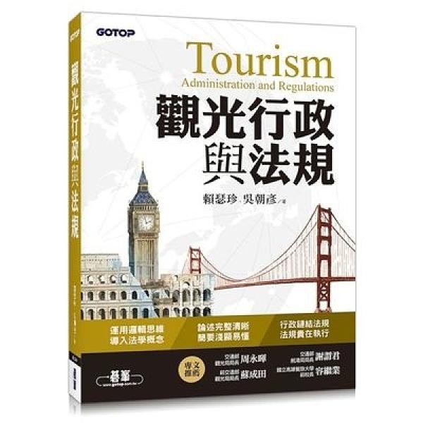 觀光行政與法規