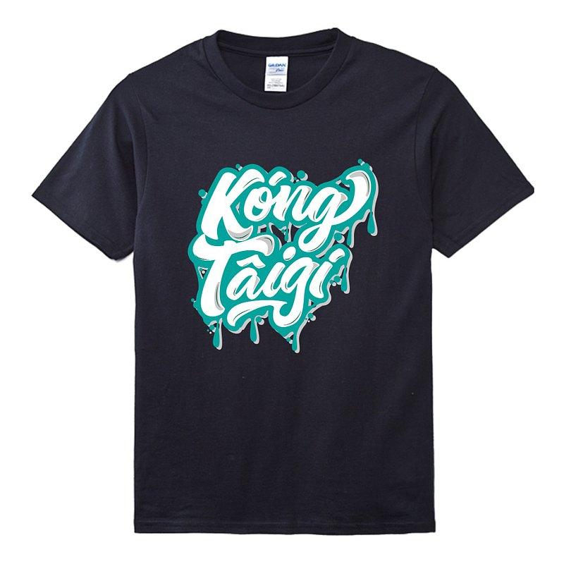 Kóng Tâi-gí 講台語 油漆款式 台語T-shirt - 大人 烏色 - 青色字