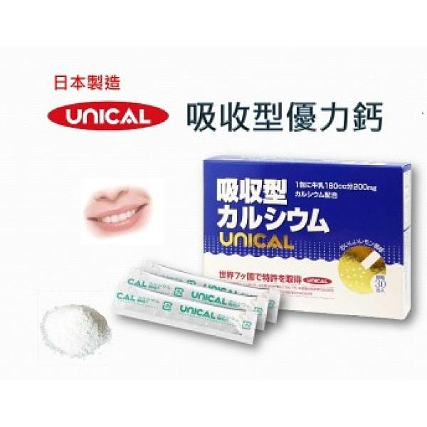 納強衛士 吸收型優力鈣粉劑 30包/盒*10盒