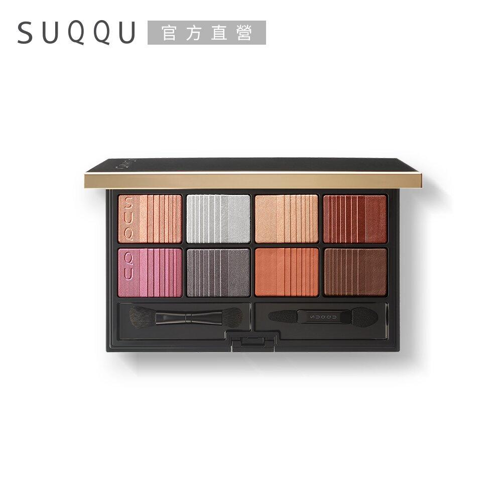 SUQQU 2020假日晶采眼彩盤12g(3種質感/繽紛8色)
