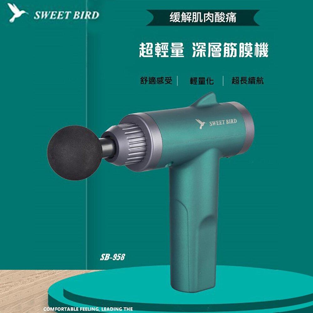 蜂鳥牌 輕量深層筋膜槍 SB-958