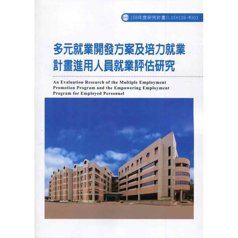 多元就業開發方案及培力就業計畫進用人員就業評估研究ILOSH108-M303[95折]11100914817
