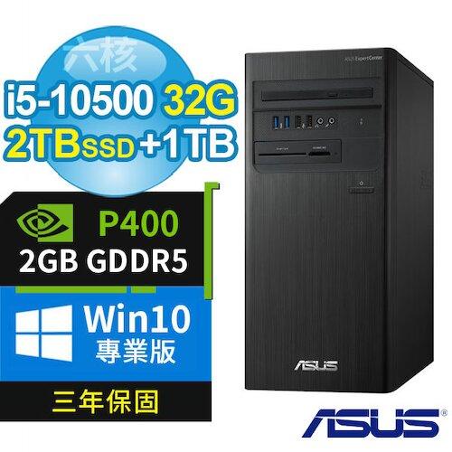 ASUS華碩B460商用電腦(i5-10500/32G/2TB M.2 SSD+1TB/P400 2G/Win10專業版/三年保固)極速大容量