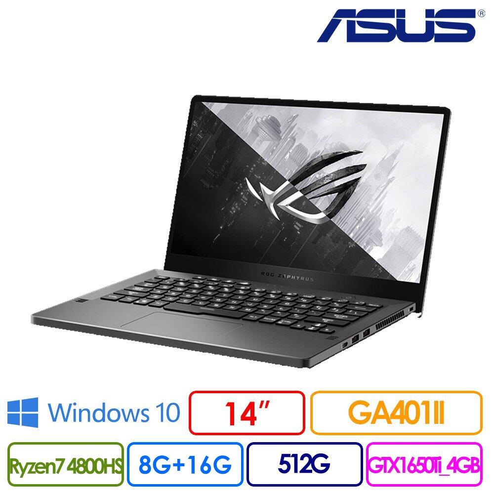 【記憶體升級】ASUS 華碩 GA401II 14吋FHD電競筆電(Ryzen7 4800HS/24G/512G PCIe/GTX1650Ti/GA401II-0061E4800HS)