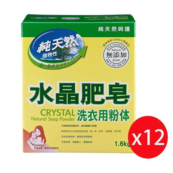 {南僑} 南僑水晶肥皂粉體(洗衣粉) 1.6kgX12盒