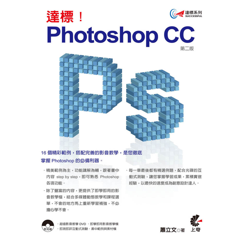 達標!Photoshop CC(第二版)[9折]11100804084