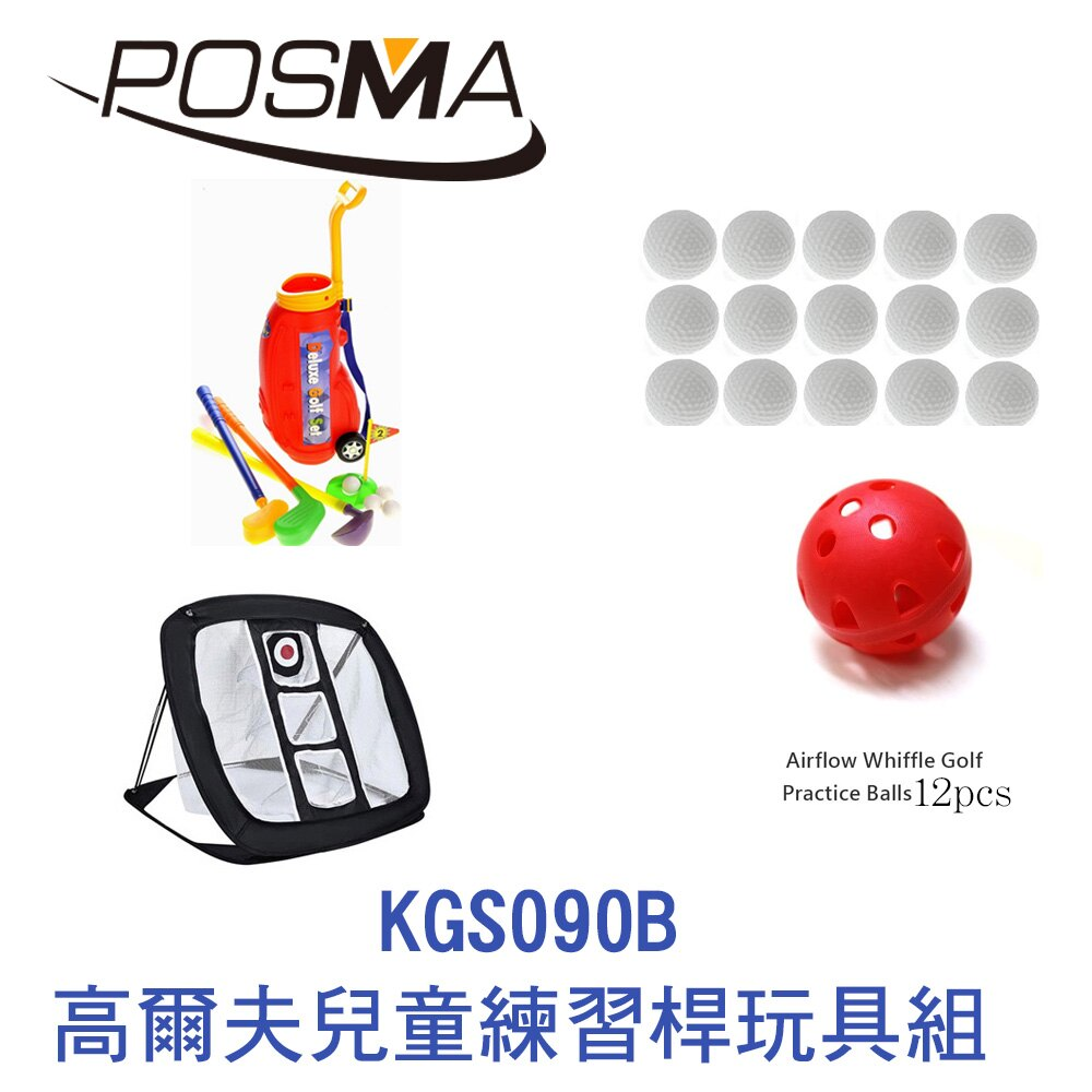 POSMA 高爾夫兒童練習桿玩具組 KGS090B