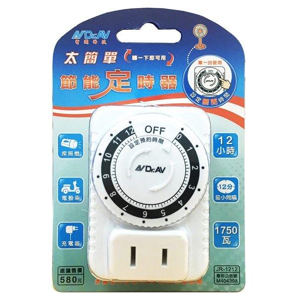 JR-1212太簡單節能定時器