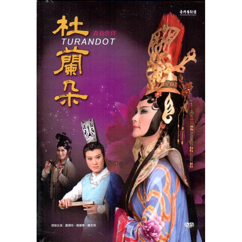 杜蘭朵DVD[95折]11100829054