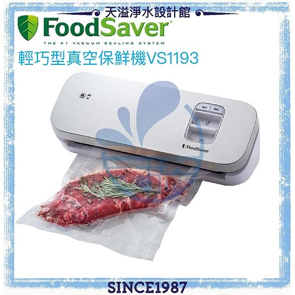 【美國FoodSaver】輕巧型真空保鮮機VS1193(白)【恆隆行授權經銷】【有效延長食物保存】