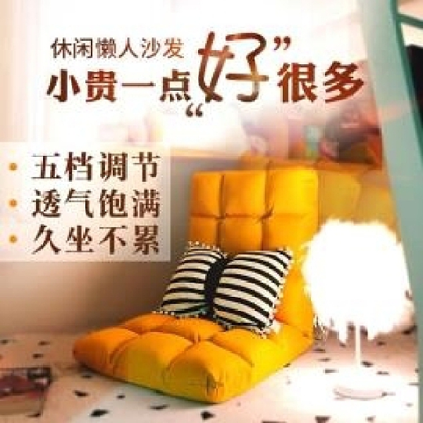 凡居客懶人沙發榻榻米床上摺疊椅子宿舍靠背躺椅單人小椅網紅座椅 交換禮物