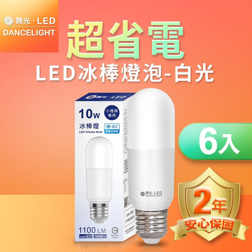 (6入) 舞光 LED冰棒燈 小雪糕小晶靈 10W E27 全電壓 2年保固 白光/自然光/黃光(暖白)
