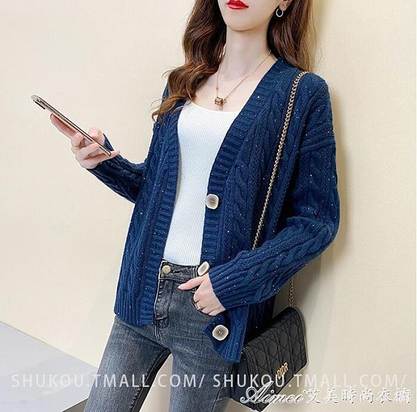 毛衣外套秋裝新款女V領韓版純色亮片針織開衫女秋冬女士上衣短外套 快速出貨