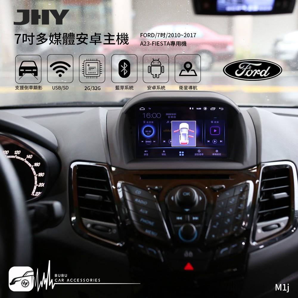 M1j【JHY 7吋安卓專用機】FORD 10~17年FIESTA 福特嘉年華 APP WIFI 台灣製造