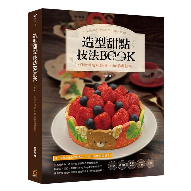 造型甜點技法BOOK:日常烘焙玩創意x初學輕鬆做/林鴻恩