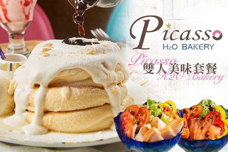 【高雄】Picasso-H2O Bakery #GOMAJI吃喝玩樂券#電子票券#美食餐飲