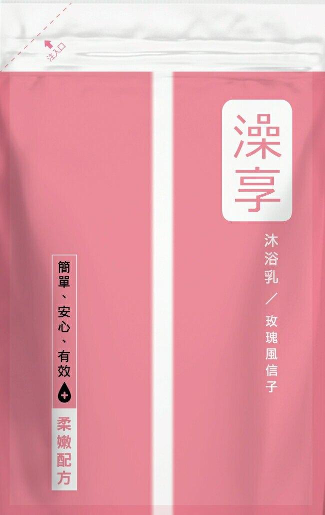 澡享沐浴乳補充包-玫瑰風信子650g