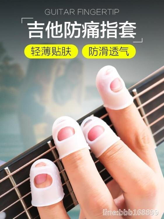護指套 彈吉他護手指套左手防指尖手指保護套按弦尤克里里輔助神器配件