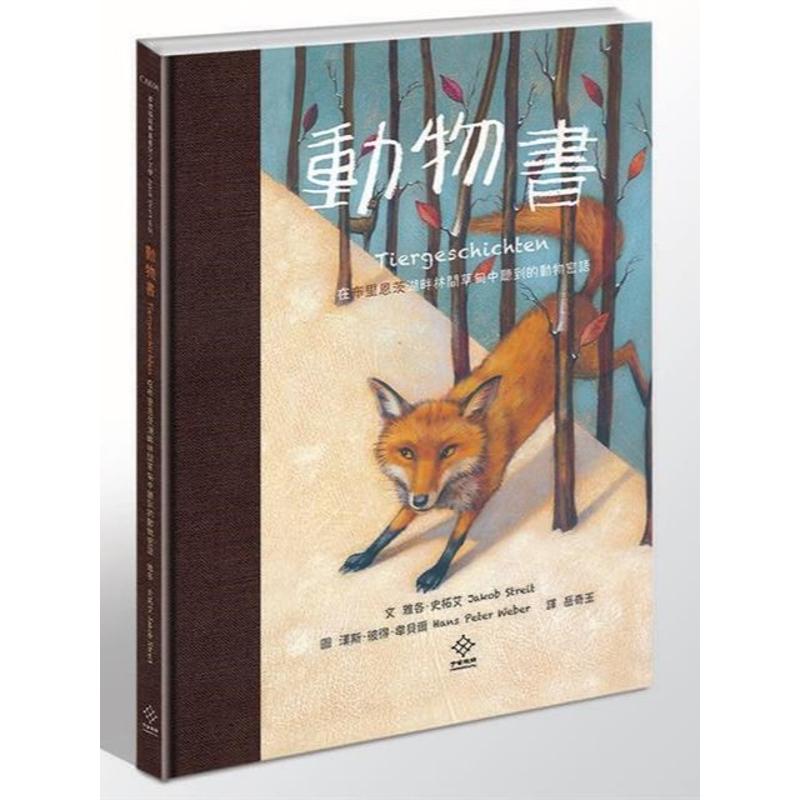動物書:在布里恩茨湖畔林間草甸中聽到的動物密語11100908587